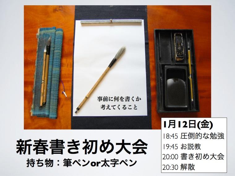 0112 書き初め.001-001-1